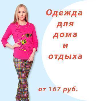 Одежда из китая дешево Москва