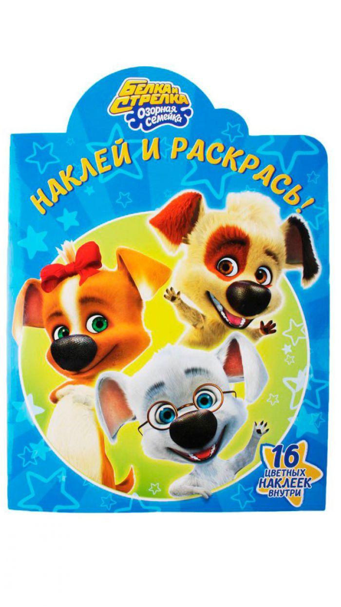 Раскраска с наклейками для детей 041200116 на Vestidos.ru ...